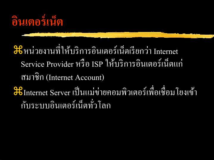 อินเตอร์เน็ต
