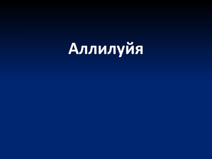 Аллилуйя