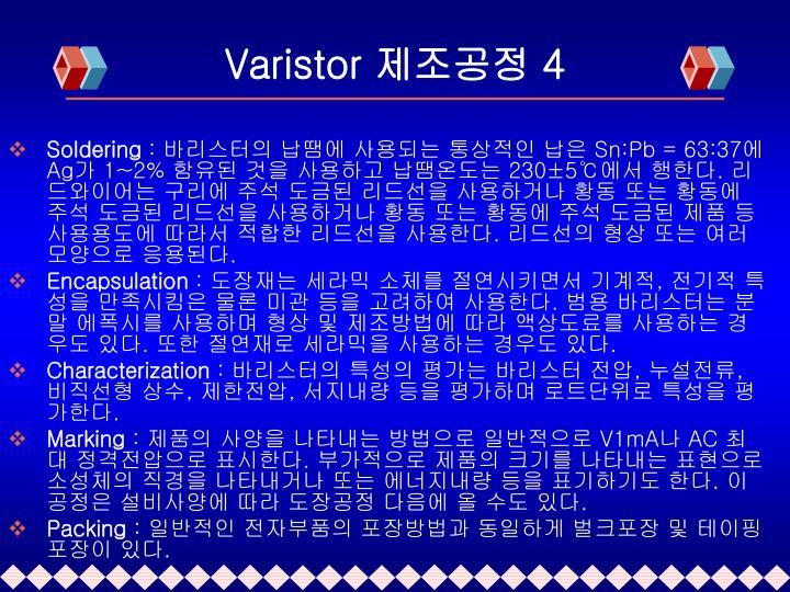 Varistor