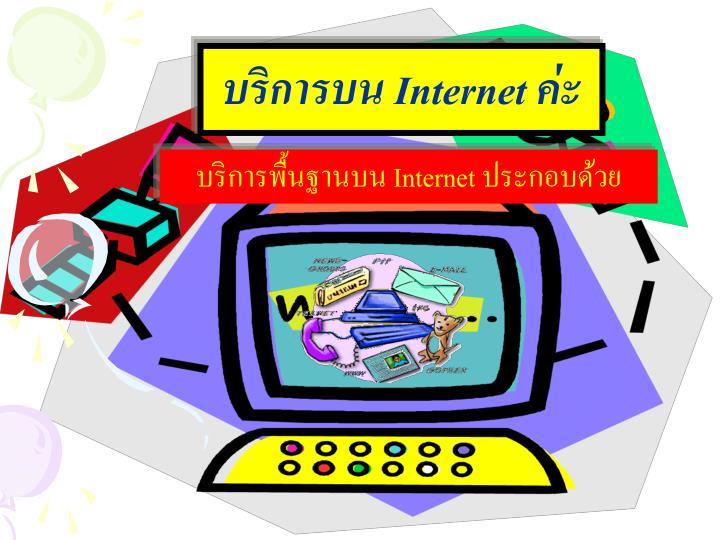 บริการบน Internet ค่ะ