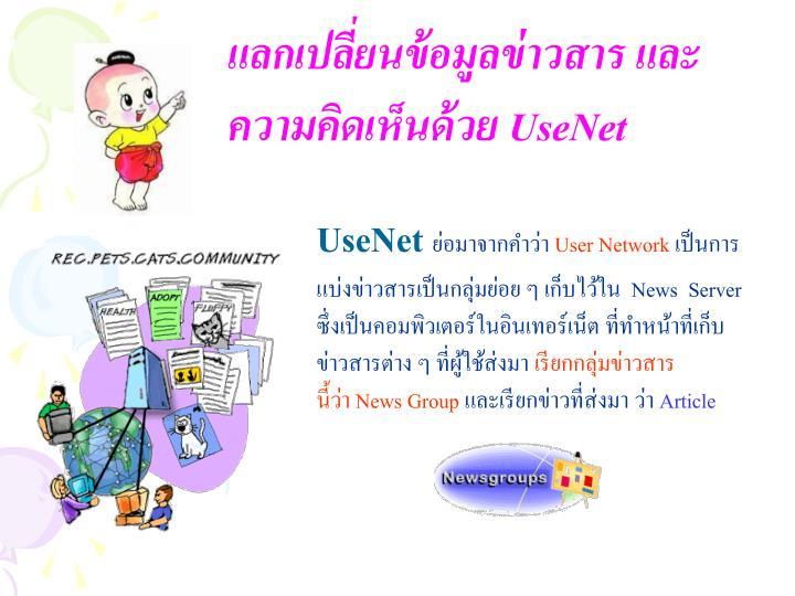 แลกเปลี่ยนข้อมูลข่าวสาร และความคิดเห็นด้วย UseNet