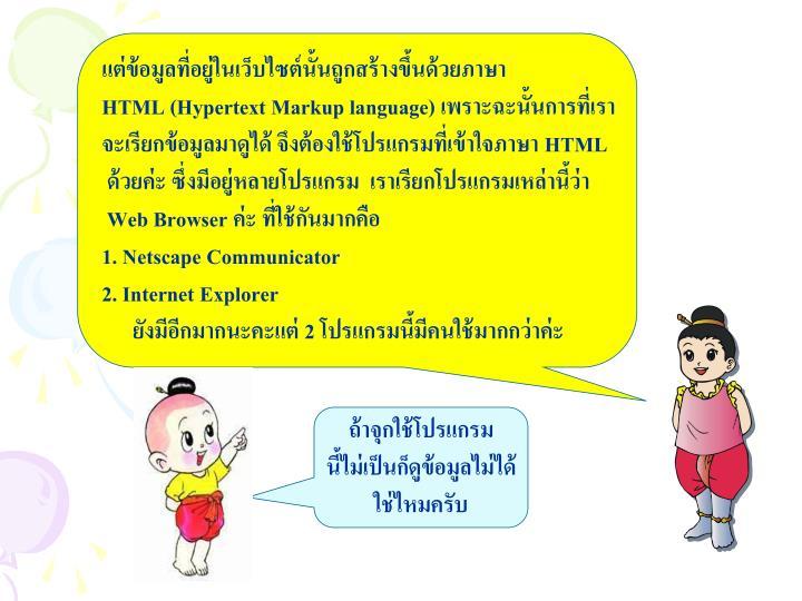 แต่ข้อมูลที่อยู่ในเว็บไซต์นั้นถูกสร้างขึ้นด้วยภาษา