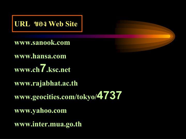 URL  ของ