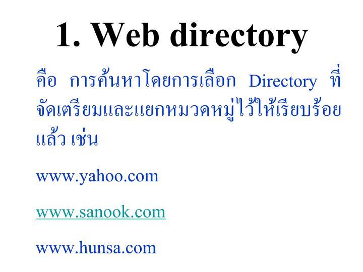 1. Web directory