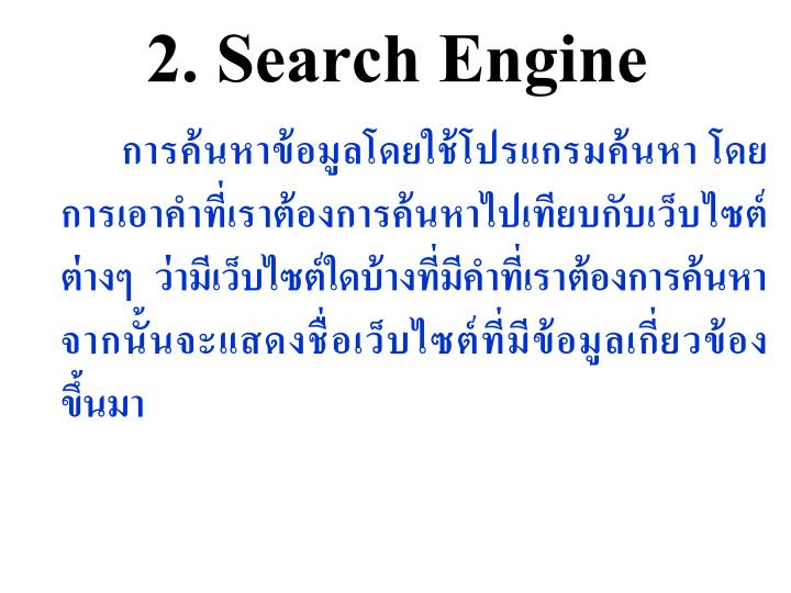 2. Search Engine