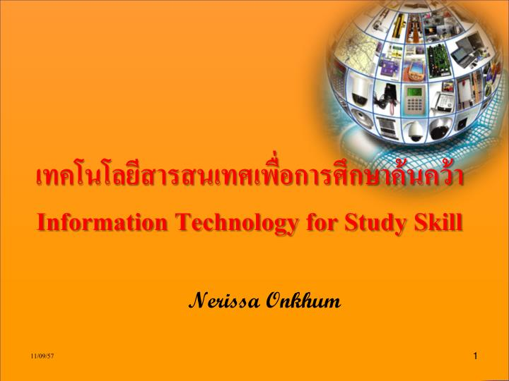 Information technology for study skill