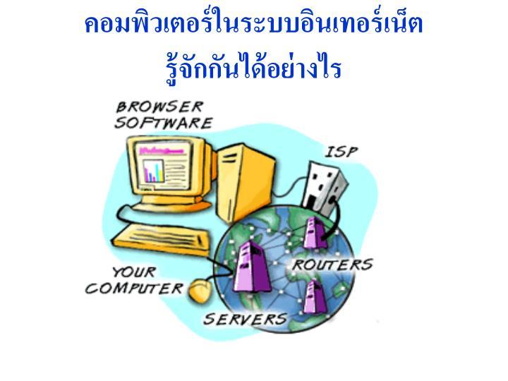 คอมพิวเตอร์ในระบบอินเทอร์เน็ต