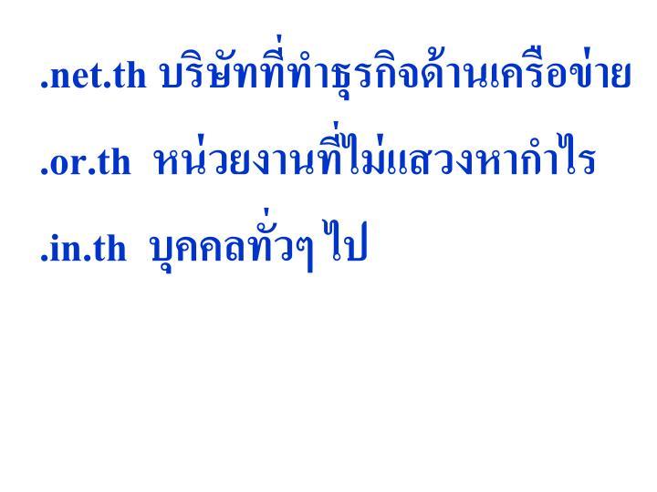 .net.th