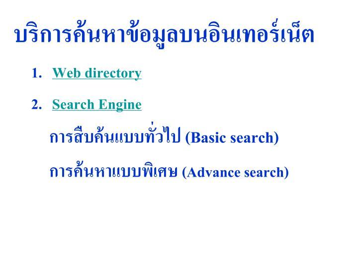 บริการค้นหาข้อมูลบนอินเทอร์เน็ต