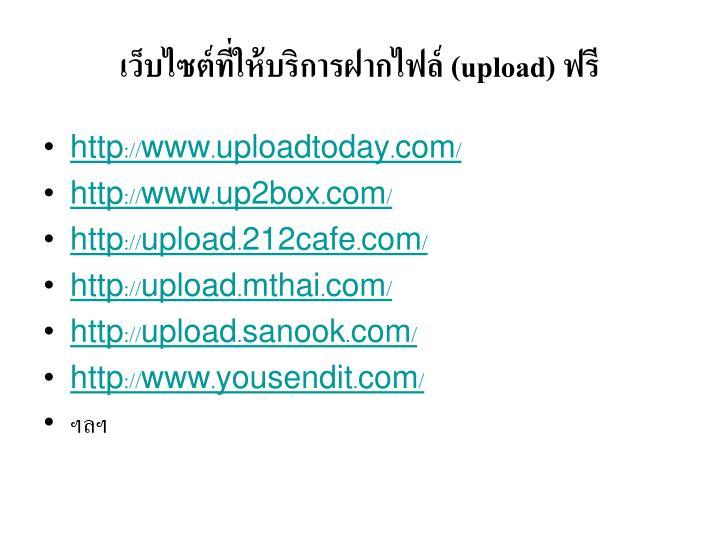 เว็บไซต์ที่ให้บริการฝากไฟล์