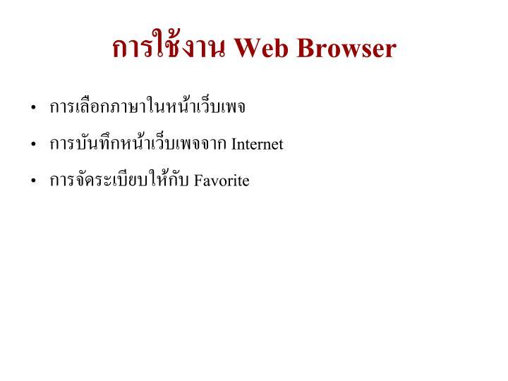 การใช้งาน Web Browser