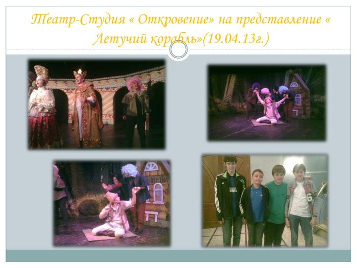 Театр-Студия « Откровение» на представление « Летучий корабль»(19.04.13г.)