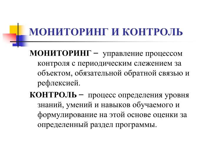 МОНИТОРИНГ И КОНТРОЛЬ