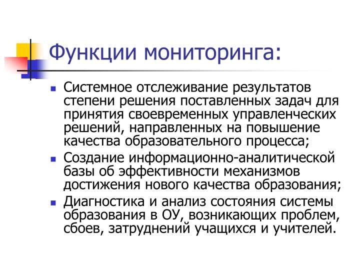 Функции мониторинга:
