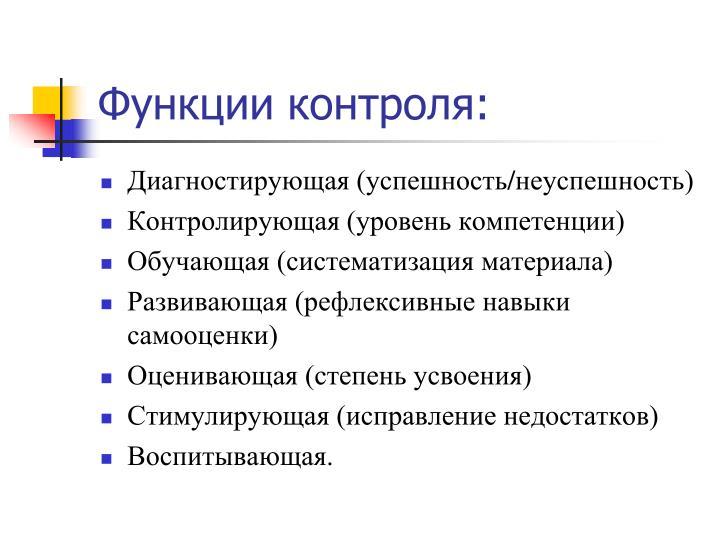 Функции контроля: