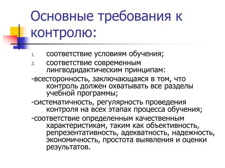 Основные требования к контролю:
