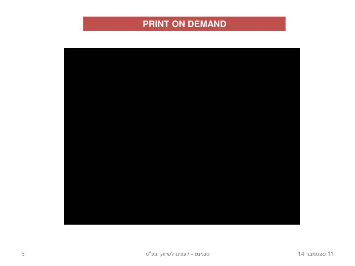 PRINT ON DEMAND