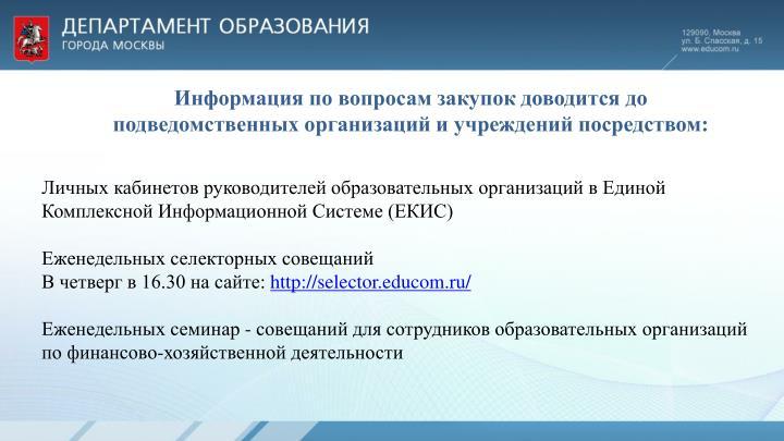 Информация по вопросам закупок доводится до подведомственных организаций и учреждений посредством: