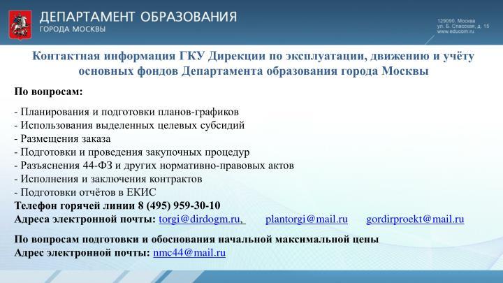 Контактная информация ГКУ Дирекции по эксплуатации, движению и учёту основных фондов Департамента образования города Москвы