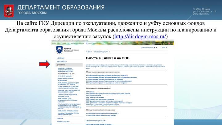 На сайте ГКУ Дирекции по эксплуатации, движению и учёту основных фондов Департамента образования города Москвы расположены инструкции по планированию и осуществлению закупок (