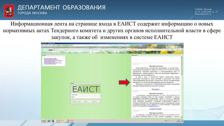 Информационная лента на странице входа в ЕАИСТ содержит информацию о новых нормативных актах Тендерного комитета и других органов исполнительной власти в сфере закупок, а также об  изменениях в системе ЕАИСТ