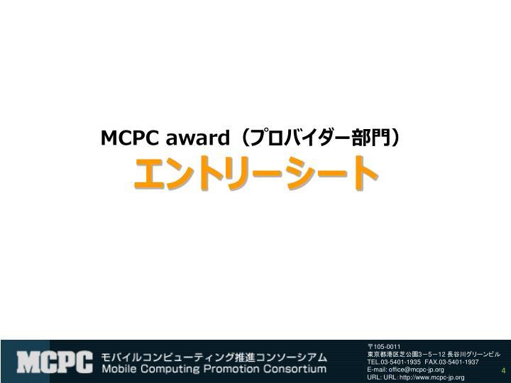 MCPC award