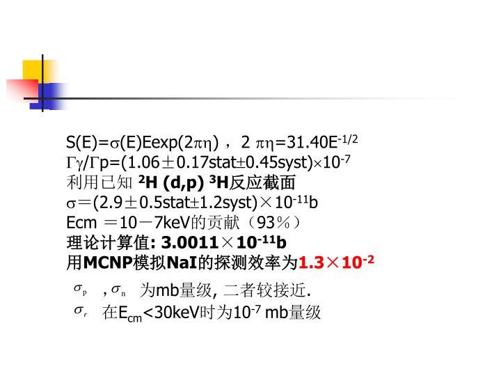 S(E)=(E)Eexp(2)