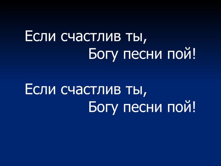 Если счастлив ты,