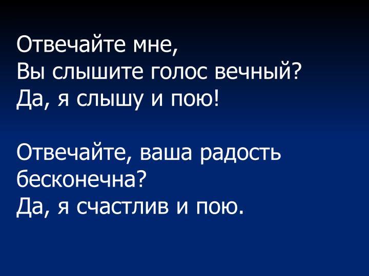 Отвечайте мне,