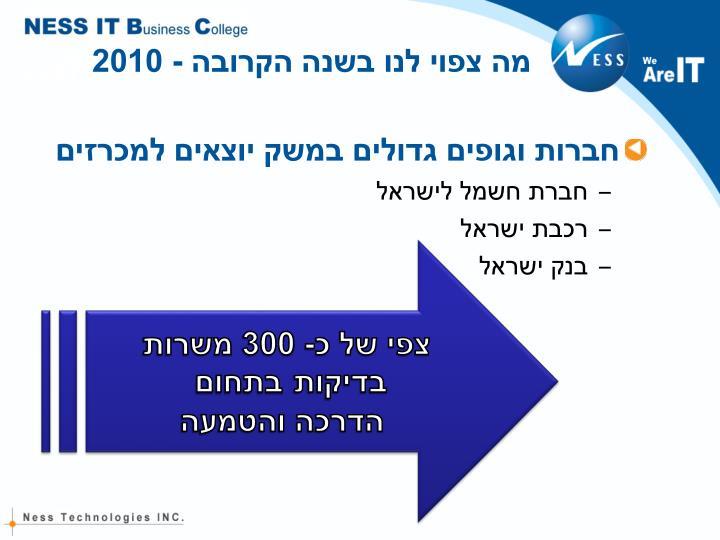 מה צפוי לנו בשנה הקרובה - 2010
