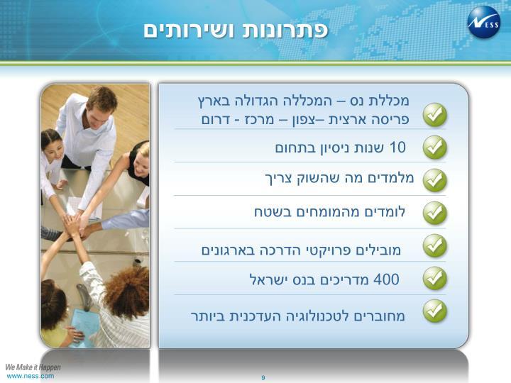 פתרונות ושירותים