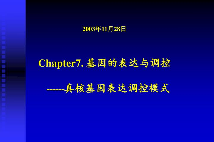 2003 11 28 chapter7