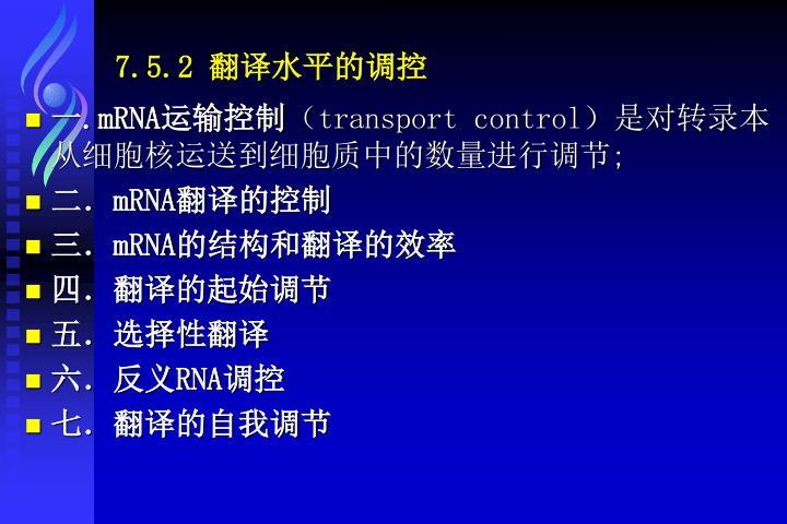 7.5.2 翻译水平的调控