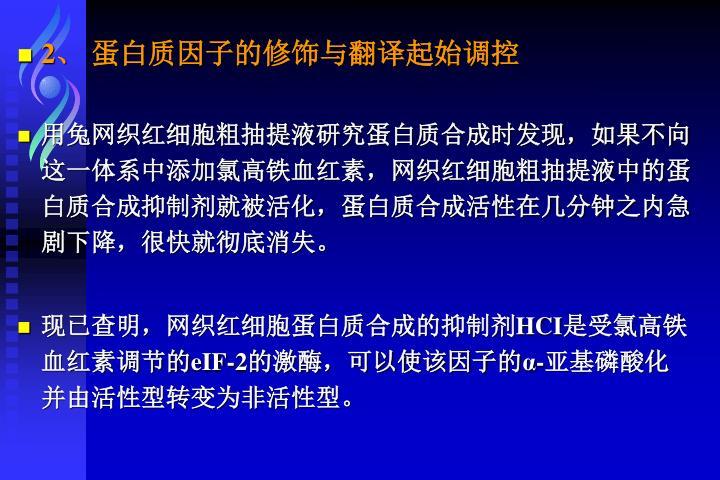 2、 蛋白质因子的修饰与翻译起始调控