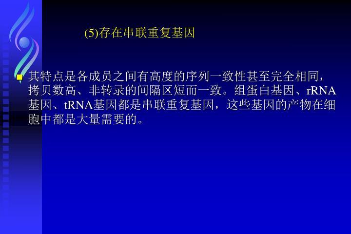 (5)存在串联重复基因