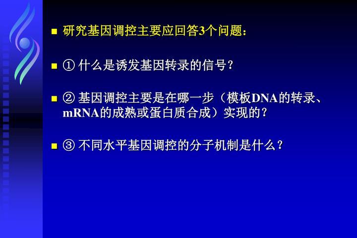 研究基因调控主要应回答3个问题: