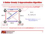 a better greedy 2 approximation algorithm