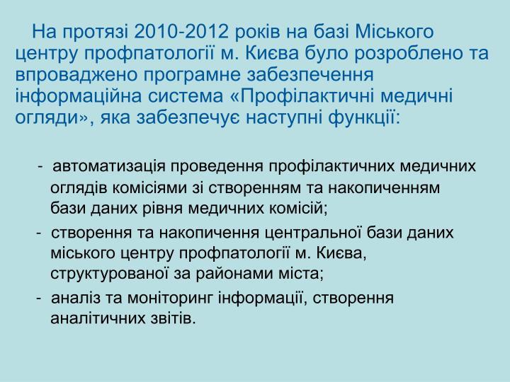 На протязі 2010-2012 років на базі Міського центру профпатології м. Києва було розроблено та впроваджено програмне забезпечення інформаційна система