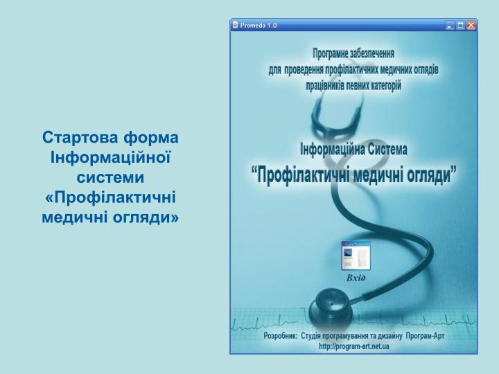 Стартова форма Інформаційної системи «Профілактичні медичні огляди»