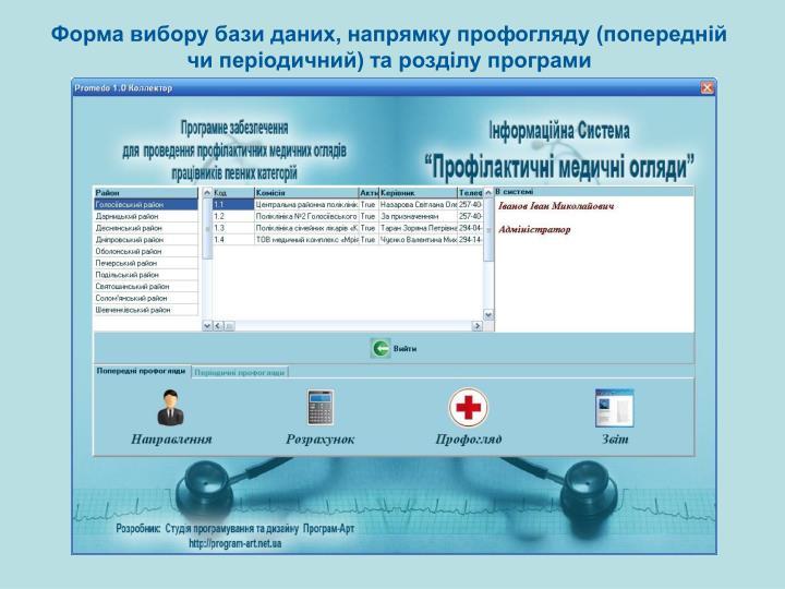 Форма вибору бази даних, напрямку профогляду (попередній чи періодичний) та розділу програми