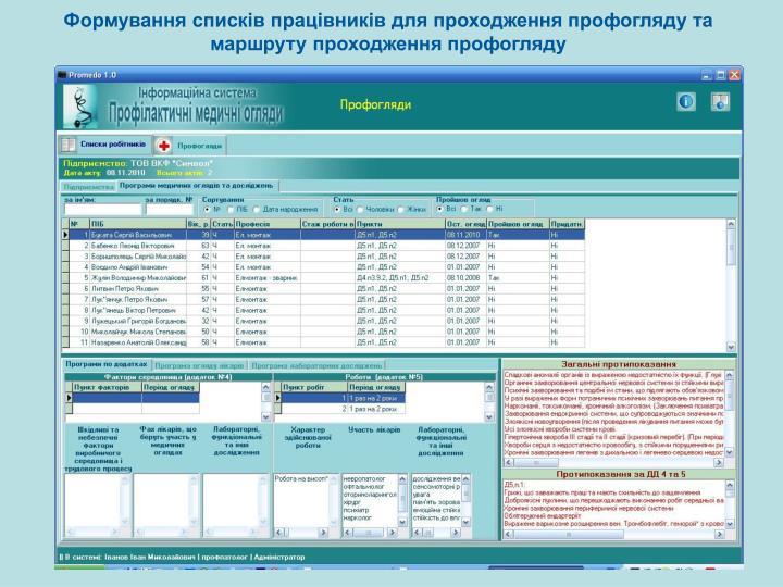 Формування списків працівників для проходження профогляду та маршруту проходження профогляду