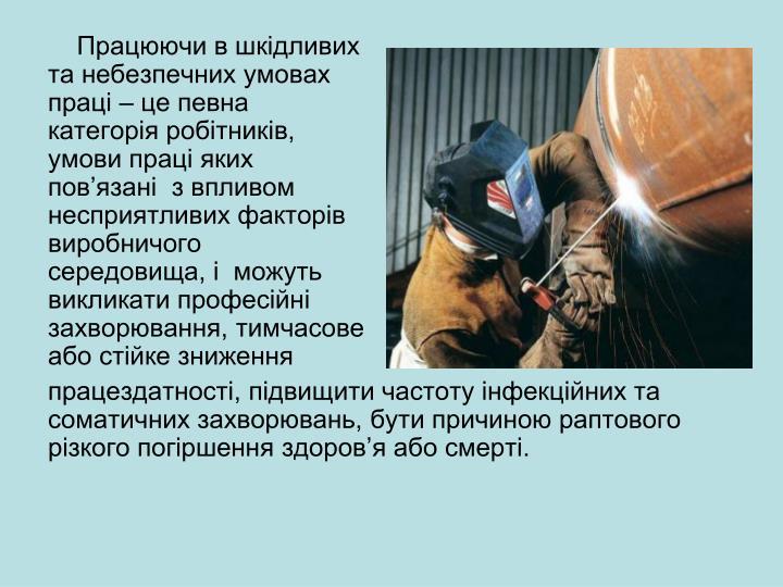 Працюючи в шкідливих та небезпечних умовах праці –