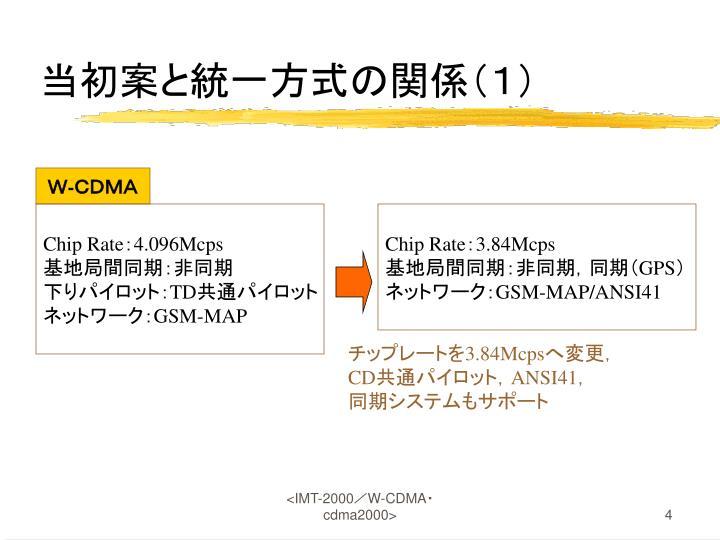 当初案と統一方式の関係(1)