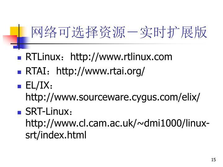 网络可选择资源-实时扩展版