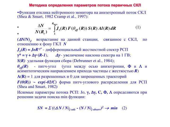Функция отклика нейтронного монитора на анизотропный поток СКЛ