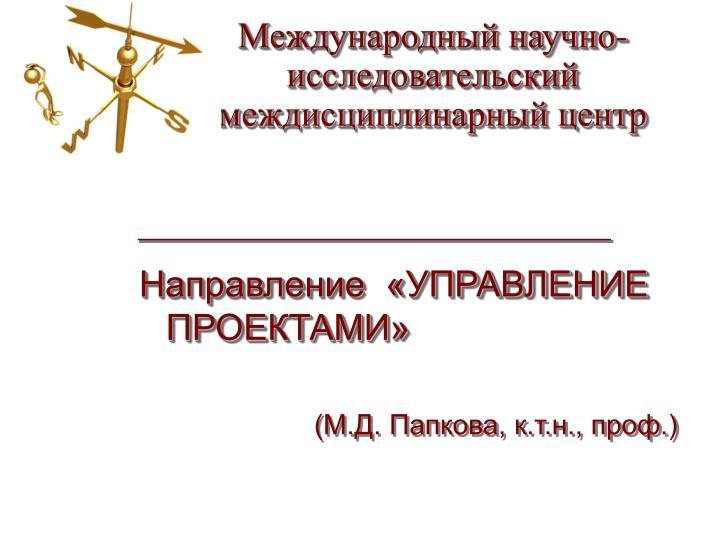 Международный научно-исследовательский междисциплинарный центр