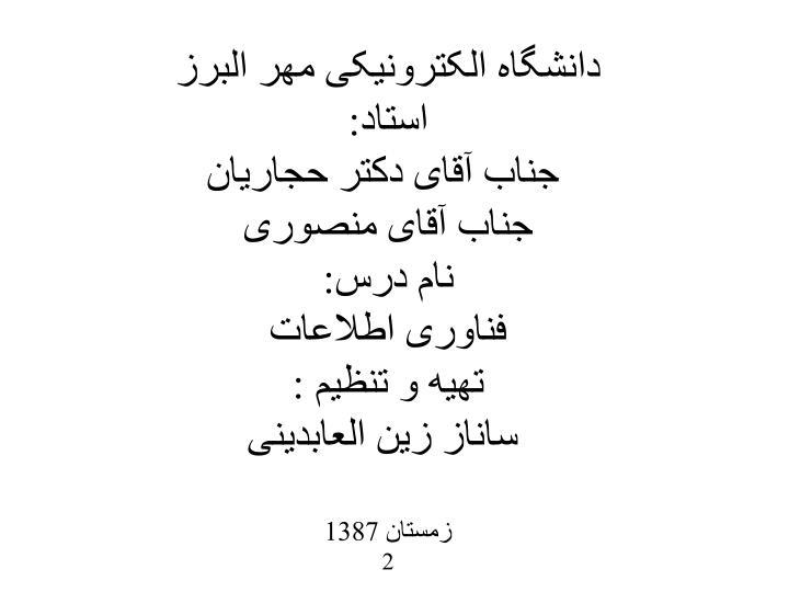 دانشگاه الکترونیکی مهر البرز