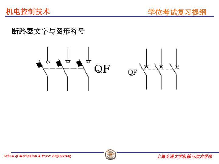 断路器文字与图形符号