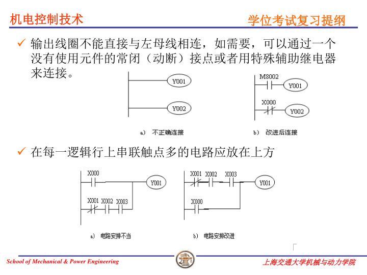 输出线圈不能直接与左母线相连,如需要,可以通过一个没有使用元件的常闭(动断)接点或者用特殊辅助继电器来连接。