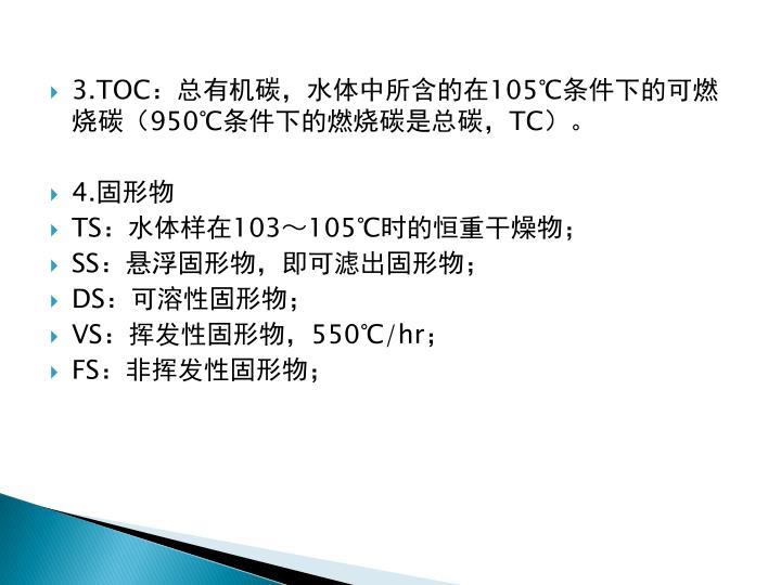 3.TOC